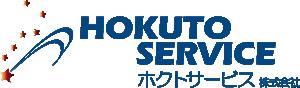 ホクトサービス株式会社
